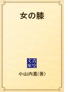 女の膝(青空文庫)