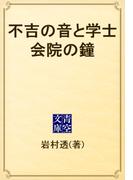 不吉の音と学士会院の鐘(青空文庫)