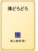 薄どろどろ(青空文庫)