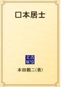 □本居士(青空文庫)