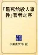 「黒死館殺人事件」著者之序(青空文庫)