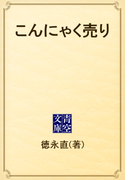 こんにゃく売り(青空文庫)