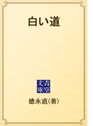 白い道(青空文庫)