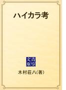 ハイカラ考(青空文庫)