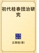 初代桂春団治研究(青空文庫)