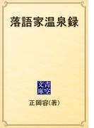 落語家温泉録(青空文庫)
