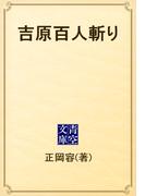 吉原百人斬り(青空文庫)