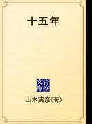 十五年(青空文庫)