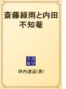 斎藤緑雨と内田不知菴(青空文庫)