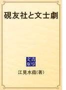 硯友社と文士劇(青空文庫)