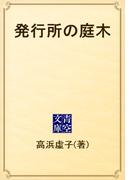 発行所の庭木(青空文庫)