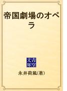 帝国劇場のオペラ(青空文庫)
