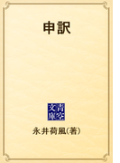 申訳(青空文庫)
