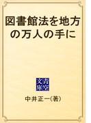 図書館法を地方の万人の手に(青空文庫)