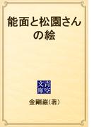 能面と松園さんの絵(青空文庫)