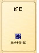 好日(青空文庫)