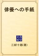俳優への手紙(青空文庫)