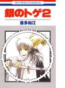 銀のトゲ(2)(花とゆめコミックス)