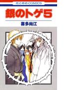 銀のトゲ(5)(花とゆめコミックス)