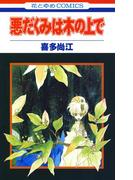 悪だくみは木の上で(1)(花とゆめコミックス)