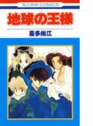 地球の王様(1)(花とゆめコミックス)