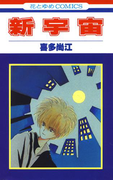 新宇宙(1)(花とゆめコミックス)