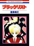 ブラックリスト(1)(花とゆめコミックス)