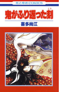 鬼がふり返った刻(1)(花とゆめコミックス)