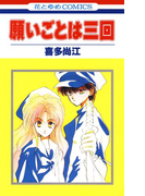 願いごとは三回(1)(花とゆめコミックス)