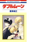 ダブルムーン(1)(花とゆめコミックス)