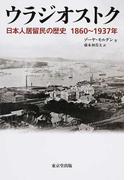 ウラジオストク 日本人居留民の歴史1860〜1937年