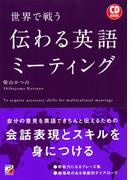 世界で戦う伝わる英語ミーティング (CD BOOK)