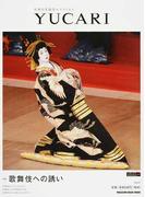 YUCARI 日本の大切なモノコトヒト Vol.27 歌舞伎への誘い (MAGAZINE HOUSE MOOK)(マガジンハウスムック)