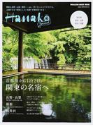 首都圏から1泊2日、関東の名宿へ (MAGAZINE HOUSE MOOK)(マガジンハウスムック)