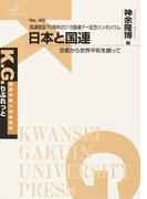日本と国連 京都から世界平和を願って 国連創設70周年2015国連デー記念シンポジウム (K.G.りぶれっと)