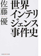 世界インテリジェンス事件史 (光文社知恵の森文庫)(知恵の森文庫)