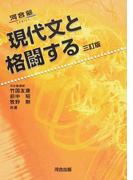 現代文と格闘する 3訂版 (河合塾シリーズ)