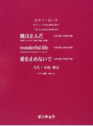 風は止んだ 映画「64−ロクヨン−前編/後編」主題歌 (ピアノ・ピース ピアノソロ&弾き語り)