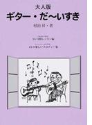 大人版ギター・だ〜いすき これならできる!55日間レッスン編 レパートリーができる!12の楽しいメロディー集