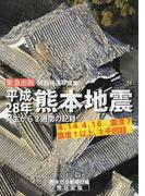 平成28年熊本地震 特別報道写真集 発生から2週間の記録 4.14 4.16震度7 震度1以上、1千回超