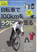 自転車で100kmをラクに走る ~ロードバイクでもっと距離を伸ばしたい人に