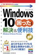 今すぐ使えるかんたんmini Windows 10で困ったときの解決&便利技(今すぐ使えるかんたん)