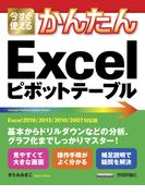 今すぐ使えるかんたん Excelピボットテーブル [Excel 2016/2013/2010/2007対応版]