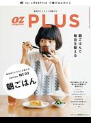 OZplus 2016年7月号 No.49(OZplus)