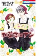 和菓子のアン(2)(花とゆめコミックス)