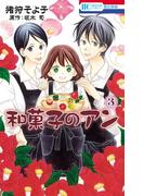 和菓子のアン(3)(花とゆめコミックス)