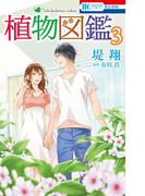 植物図鑑(3)(花とゆめコミックス)