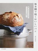 無水鍋で焼くおいしいパン 鍋に入れて火にかけるだけオーブンいらずの本格パン