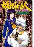 【11-15セット】妖怪仕置人(YKコミックス)