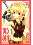 【全1-2セット】姫剣(YKコミックス)